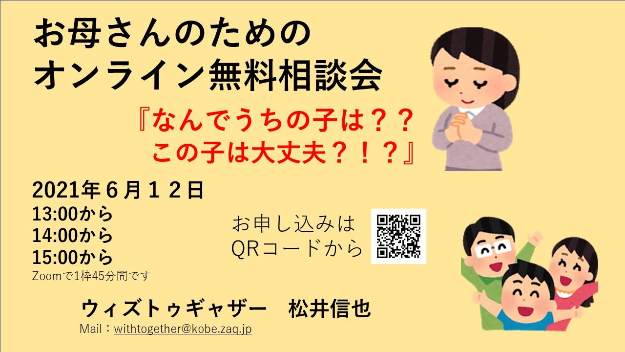 6月オンライン相談会